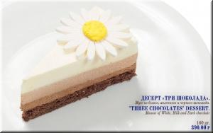 """Three chocolates"" Dessert image"